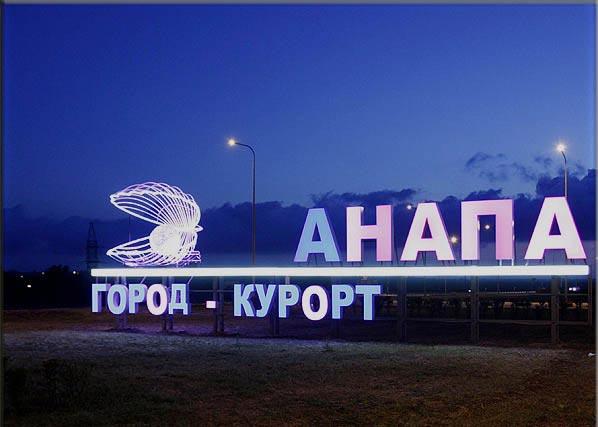 anapa-gorod